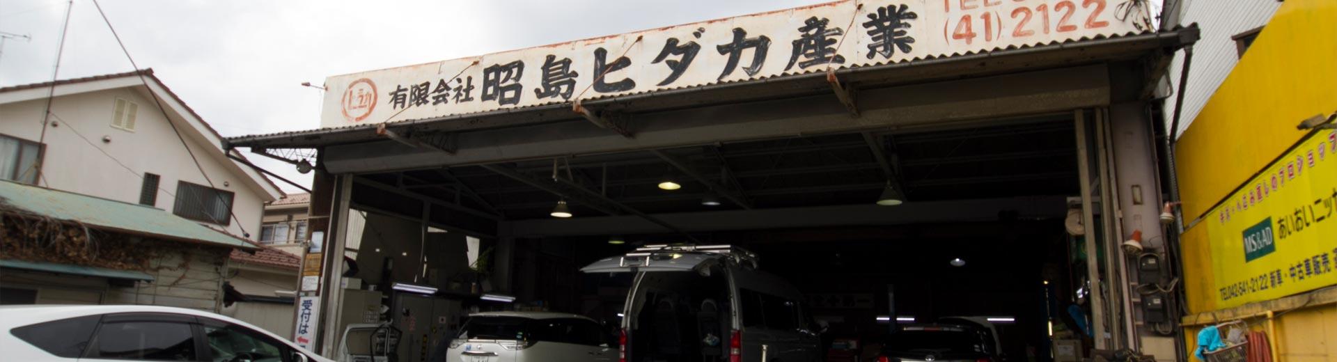 昭島ヒダカ産業